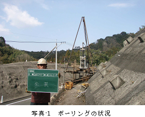 土木構造物の地質調査 - 社団法...